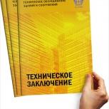 Техническое обследование зданий и сооружений, Уфа