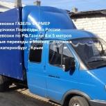 Грузоперевозки газели грузчики по россии, Уфа