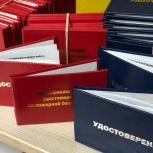 Бланки удостоверений по пожарной безопасности Уфа, Уфа
