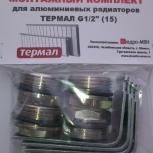 Монтажные комплекты для радиаторов Россия и Китай, Уфа