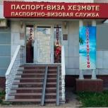 Загранпаспорт, Уфа