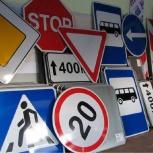 Дорожный знак ГОСТ изготовление Уфа, Уфа