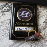 Обложка для автодокументов с автомобильным номером, Уфа