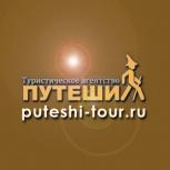 Экскурсионно-туристическое агентство «Путеши», Уфа