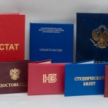Удостоверения в мягкой обложке Уфа, Уфа