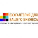 Регистрация ООО / ИП, Уфа