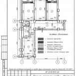 Проект перепланировки квартиры/помещения, Уфа
