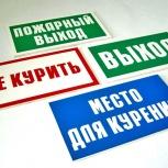 Таблички по охране труда Уфа, Уфа