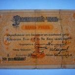 Банкноты вексель облигация лотерея России и СССР, Уфа